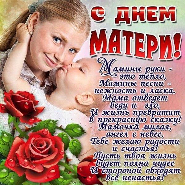 Поздравления мамы в день мамы